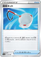 Scoop Up Net - 157/190