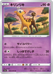 Girafarig - 025/076 - Uncommon