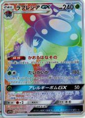 Vileplume-GX with Erika - 069/049 - Full Art HR
