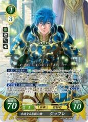 Geoffrey: Forever Loyal Lancer B05-082SR