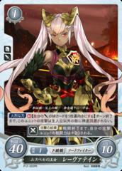 Laevatein: Princess of Muspell P12-002PR