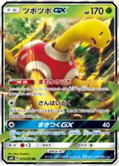 Shuckle-GX - 013/095 - RR - GX Holo