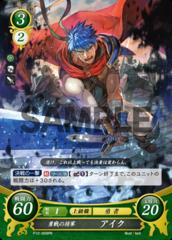 Ike: Valorous General P12-009PR