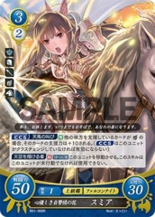 Sumia: Kind Flower of the Shepherds B01-068R