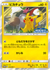 Pikachu - 249/SM-P - Purchase Campaign - Holo