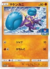 Crabrawler - 357/SM-P - Gym Pack