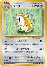 Raticate - 065/087 - Uncommon