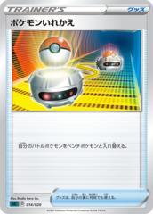 Switch - 014/020
