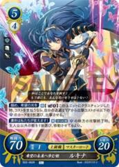 Lucina: Princess Striving for a Hopeful Future B22-062R