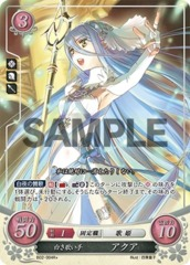 Azura: Songstress of Light B02-004R+