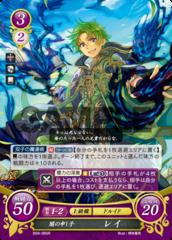 Raigh: Dark Child B09-065R