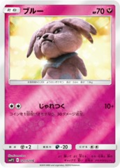 Snubbull - 021/024 - Common - Mirror Holo
