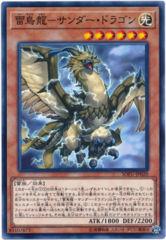 Avian Thunder Dragon - SOFU-JP020 - Common
