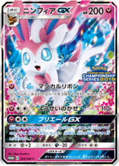 Sylveon-GX - 323/SM-P - Champion's League - GX Holo