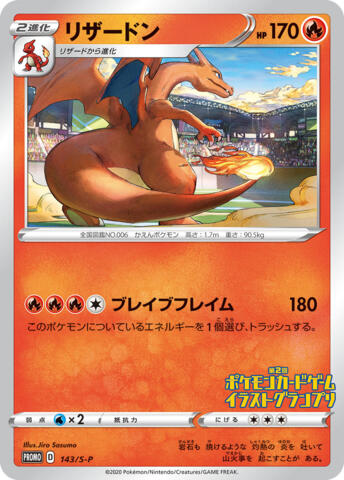 Charizard - 143/S-P - Booster Pack Purchase