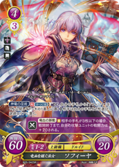 Sophia: Dragon Blood Inheriting Priestess B05-042SR