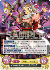 Hana: The Unyielding Girl B07-068R