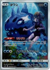 Wishiwashi with Lana - 053/049 - Full Art CHR