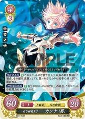 Kana: White Dragon Prince B03-062R