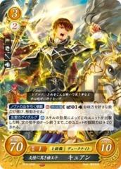 Quan: Lance Prince of Deep Friendship B19-058R