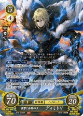 Dimitri: King of Vengeance and Delusion B18-018SR