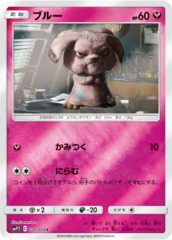 Snubbull - 020/024 - Common - Mirror Holo