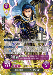 Hector: The Great General B07-004SR
