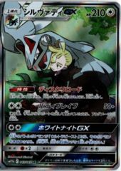 Silvally-GX with Gladion - 065/049 - Full Art SR