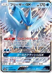 Articuno-GX - 014/066 - RR - GX Holo
