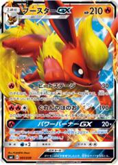 Flareon-GX - 001/038 - GX Holo