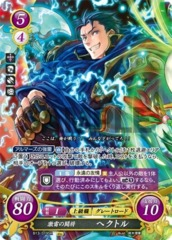 Hector: General of Raging Thunder B13-019SR