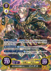 Xander: Pure King of Dusk Walking with the Dawn B20-023SR