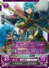 Prince of Renais: Ephraim P11-005PR
