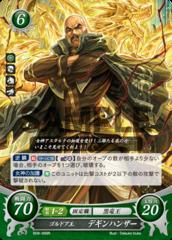 Dheginsea: King of Goldoa B09-099R