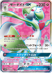 Gardevoir-GX - 055/051 - Full Art SR