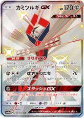 Kartana-GX - 235/150 - Full Art SSR
