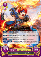 Roy: Foretold Flame B09-054R