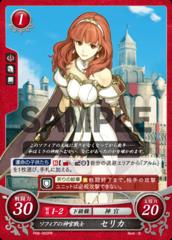 Celica: Zofian Warrior Priestess P08-002PR