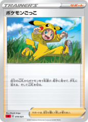 Poke Kid - 019/021