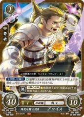 Alois: Cheerful Knight B19-043N