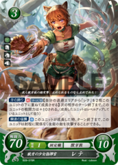 Lethe: Commander of the Beasts B09-078R