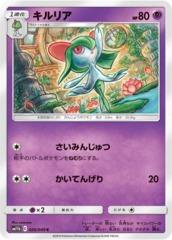 Kirlia - 026/049 - Common