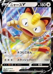 Meowth V - 028/S-P - Pokemon Card Challenge - V Holo
