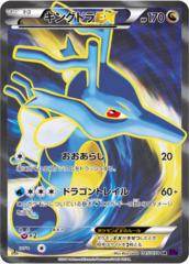 Kingdra-EX - 085/078 - Full Art Super Rare