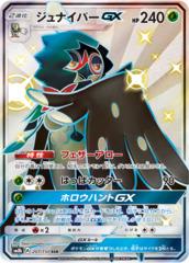 Decidueye-GX - 207/150 - Full Art Shiny Super Rare