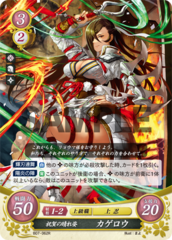 Kagero: Garbed in Glory B07-062R
