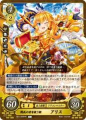 Alice: Lady Saving a World at War B21-049HN