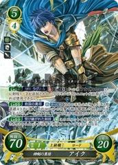Ike: General of the Divine Blade B03-001SR