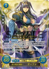Tharja: Dark Mage of Love and Obsession B01-080SR