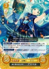 Asvel: Wind Disciple B10-027R